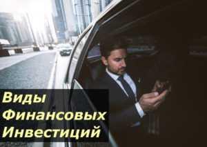 Основные виды финансовых инвестиций и их сущность — Тюлягин