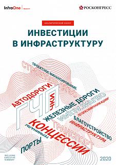 Инвестиции в инфраструктуру   – Информационно-аналитическая система Росконгресс
