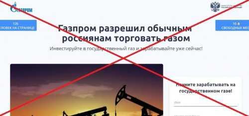 Газпромбанк | Брокерское обслуживание - лохотрон или нет?