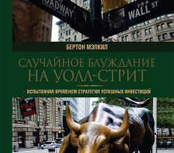 Бертон Мэлкил Случайное блуждание на Уолл-стрит. Испытанная временем стратегия успешных инвестиций скачать книгу fb2 txt бесплатно, читать текст онлайн, отзывы