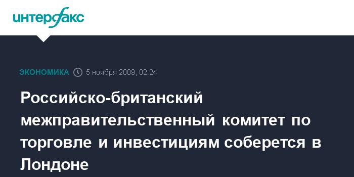 Лондон отказался возобновить работу комитета по торговле с Россией - Газета.Ru | Новости