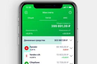Простые инвестиции  — СберБанк