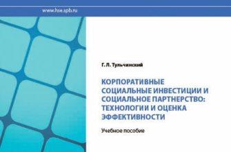 Понятие и оценка эффективности социальных инвестиций