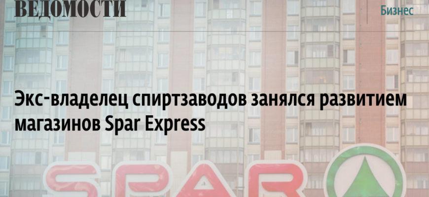 ООО СПАР МИДДЛ ВОЛГА — ОГРН 1055233077569, ИНН 5258056945 | РБК Компании