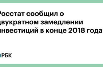 Росстат сообщил о двукратном замедлении инвестиций в конце 2018 года :: Экономика :: РБК