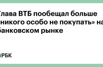 Глава ВТБ пообещал больше «никого особо не покупать» на банковском рынке :: Финансы :: РБК