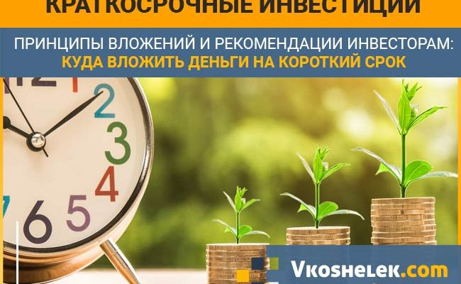 Краткосрочные инвестиции как основа поучения быстрой прибыли
