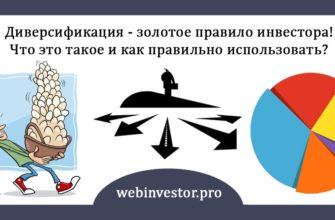 Простыми словами: диверсификация рисков портфельных инвестиций