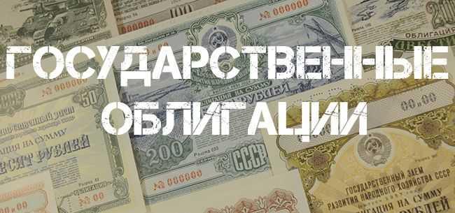 Операции с облигациями Банка России   Банк России
