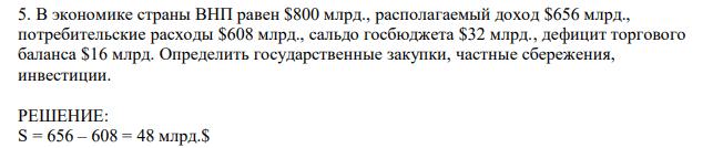 Помогите пожалуйста. В экономике страны инвестиции равны 800 млрд.долл., профицит... - Правильные Решения и Ответы