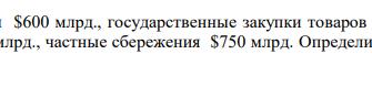 Потребительские расходы составляют 2000 млрд. руб., чистый экспорт – 50, проценты – 80, - Школьные