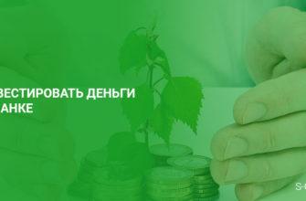 Инвестор  — СберБанк