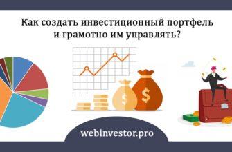 Как собрать инвестиционный портфель: выбираем активы - Финансовая  азбука -