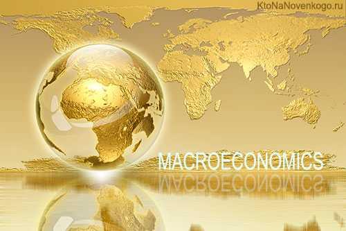 Макроэкономика ⚠️ и микроэкономика: что изучают, в чем отличие, примеры