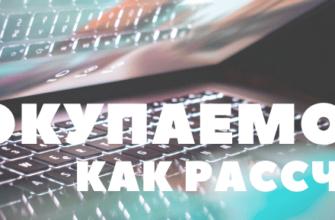 Для чего нужно знать сроки окупаемости инвестиций – Андрей Ховратов