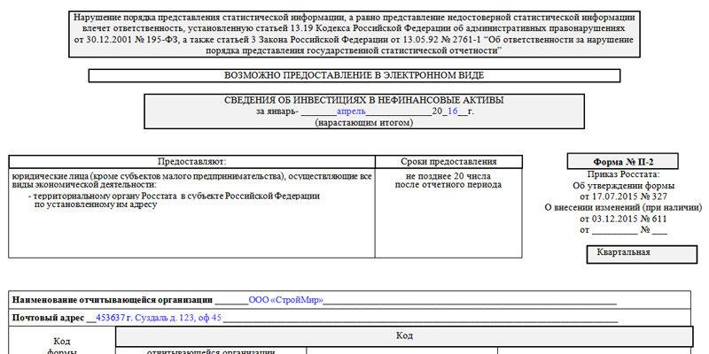 Порядок заполнения формы П-2 (инвест) за 3 квартал 2020 года