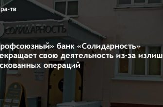 БАНК СОЛИДАРНОСТЬ АО, Москва, ИНН 7736188731, ОГРН 1027739165409 ОКПО 17526367 - реквизиты, отзывы, контакты, рейтинг