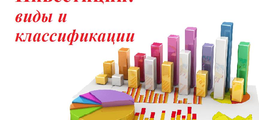 Инвестиции в основной капитал - источники, стратегии и цели